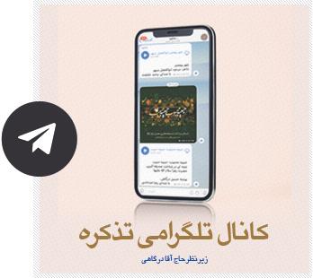 کانال تلگرام تذکره